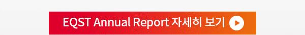 EQST Annual Report 자세히 보기