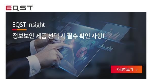 EQST Insight: 정보보안 제품 선택 시 필수 확인 사항!